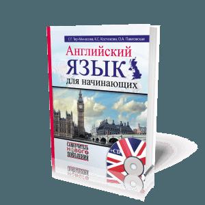 Английский язык для начинающих. Самоучитель нового поколения