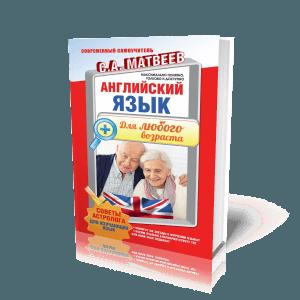 Английский язык для любого возраста. Сергея Матвеева