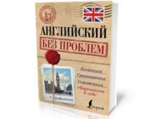 Трофименко Т. Г. Английский без проблем