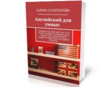 Английский для умных Суслопарова Г.
