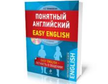 Понятный английский. Easy English. Черниховская Н.О.