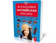 Вся базовая английская лексика: справочник в виде карт памяти
