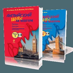 Английский шаг за шагом: Часть 1 и 2. Бонк Н.А., Левина И.И.