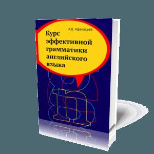 Курс эффективной грамматики английского языка