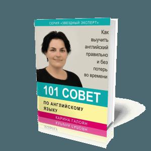 101 совет по английскому языку. Галоян Карина