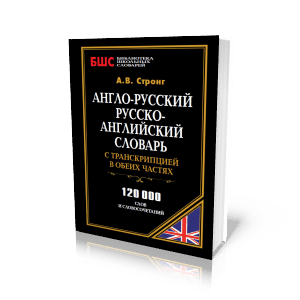 Англо-русский, русско-английский словарь с транскрипцией в обеих частях
