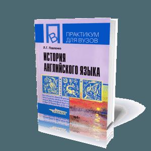История английского языка. Павленко Л.Г. 2008, PDF