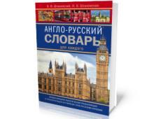 Англо-русский словарь для каждого — English-Russian Dictionary for Everyone