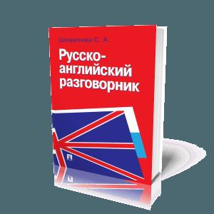 Русско-английский разговорник. Шевелева С.А. 2014