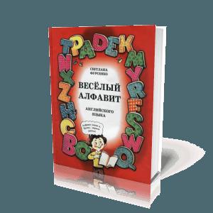 Весёлый алфавит английского языка. Фурсенко С.В. 2000