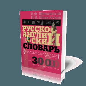 Русско-английский словарь универсального типа. Шпаковский В.Ф.