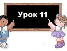-11-1