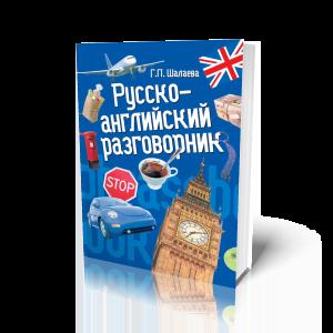 -Г.-англо-русский-разговорник