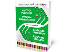 -русский-словарь