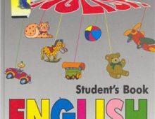 Учебник английского языка Верещагиной И.Н. для 4 класса