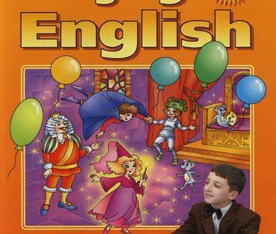 Enjoy English, 4 класс, Аудиокурс MP3, Биболетова М.З.