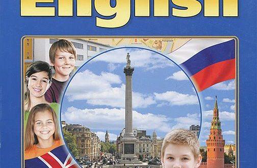 Enjoy English, 5 класс, Английский с удовольствием, Биболетова М.З.