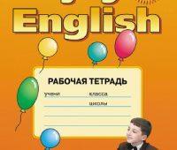 Скачать Enjoy English. 4 класс. Рабочая тетрадь в 2 частях - Биболетова М.З. и др.