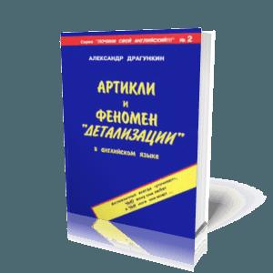 Артикли и феномен детализации в английском языке, Драгункин А.Н.