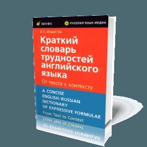 Краткий словарь трудностей английского языка, Модестов В.С., 2005