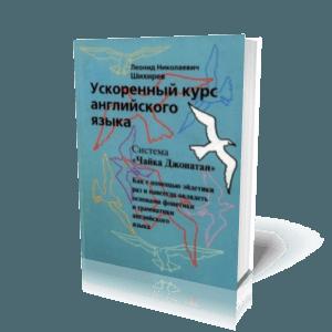 Ускоренный курс английского языка, Шихирев Л.Н., 2002