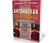 Английская грамматика: Теория и практика. Ионина А. А.