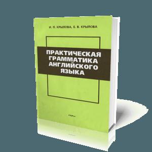Практическая грамматика английского языка, Крылова И., Крылова Е.