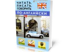 Читать, писать, говорить по-английски. Дугин С.П.