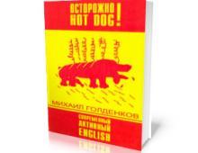 Михаил Голденков - Осторожно, hot dog! - Скачать учебник бесплатно