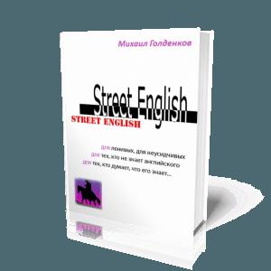 М.А. Голденков - Street English. Учись любить по-английски
