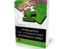 Путеводитель по грамматике английского языка. Цветкова Т. К.