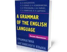 A Grammar of the English Language / Грамматика английского языка