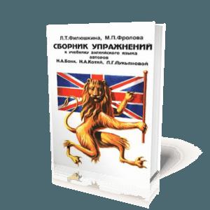 Сборник упражнений к учебнику английского языка авторов Н. А. Бонк