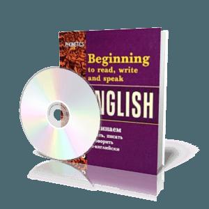 Фонетика: Начинаем читать, писать и говорить по-английски