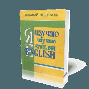 Английский язык: просто о сложном. Виталий Левенталь