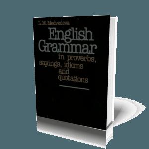 Английская грамматика в пословицах, поговорках и идиомах