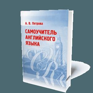 Самоучитель английского языка - Петрова А.В. - 1994