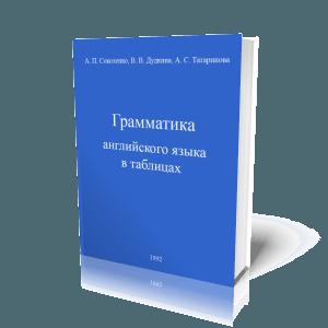 Грамматика английского языка в таблицах. А.П. Соколенко