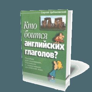 Кто боится английских глаголов? С.Цебаковский