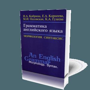 Грамматика английского языка: Морфология и Синтаксис