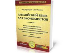 Английский язык для экономистов. Малюга Е.Н., Ваванова Н.В.