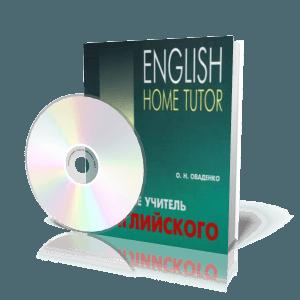 Сам себе учитель английского / English Home Tutor
