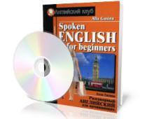 Разговорный английский для начинающих. Гасина Алла