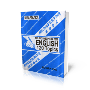 English 120 Topics - 120 разговорных тем. Сергеев С.П.