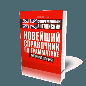 Современный английский. Новейший справочник по грамматике