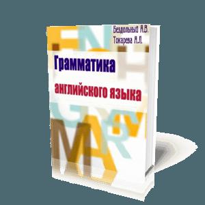 Грамматика английского языка. Бездольный А.В., Токарева А.Л.