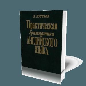 Практическая грамматика английского языка, Кутузов Л., 1998