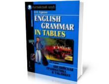 Английская грамматика в таблицах. Угарова Е.В.