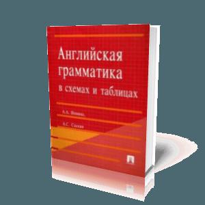 Английская грамматика в схемах и таблицах, Ионина А.А. 2009