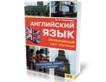Английский язык. Интенсивный курс обучения, Черненко Д.В.